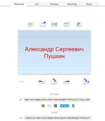 Flippity: интерактивные задания в Google Таблицах