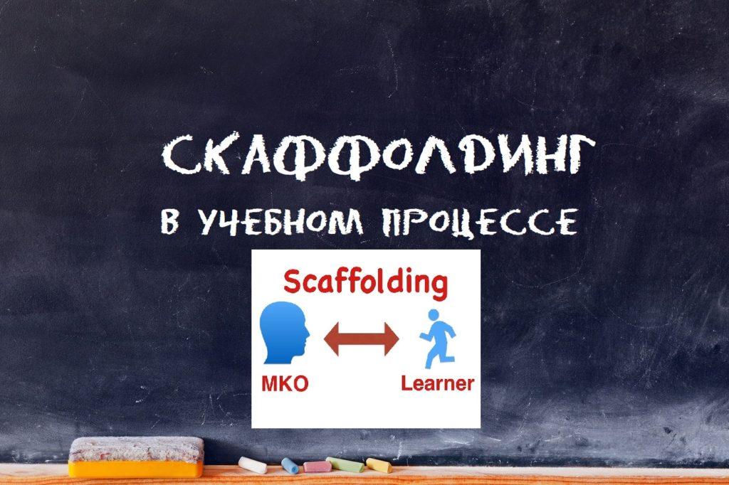 Скаффолдинг в учебном процессе