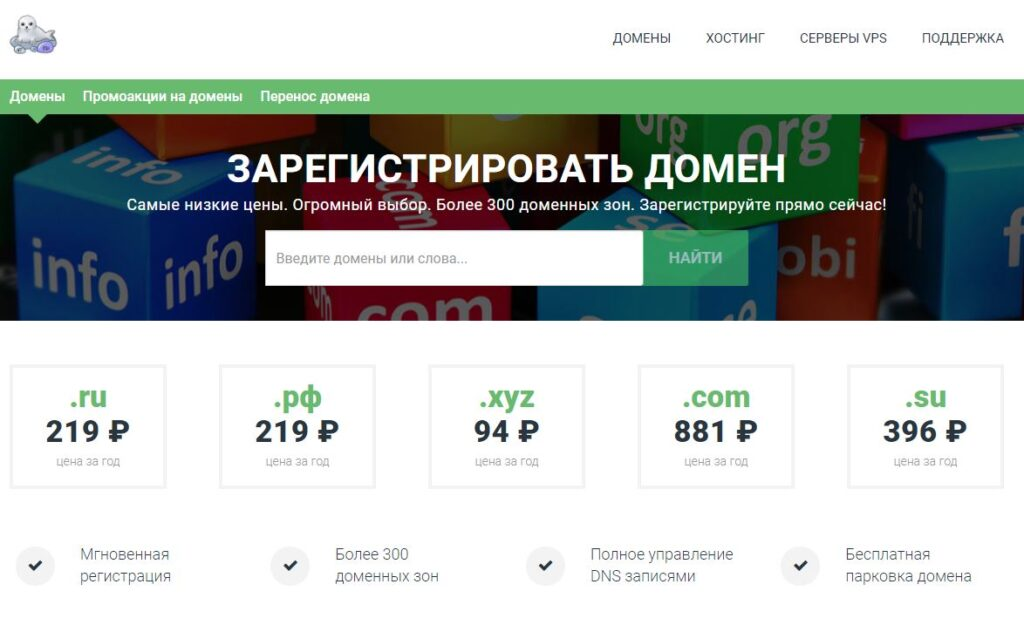 купить домен hosting.nitforyou.com от 219 рублей