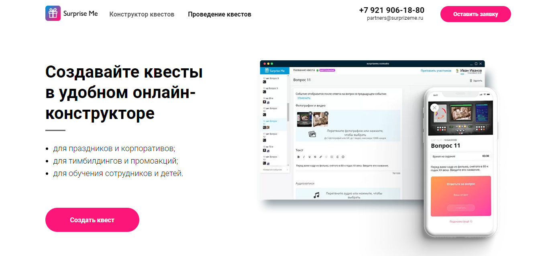WebQuest: шаблоны и онлайн-конструкторы квестов