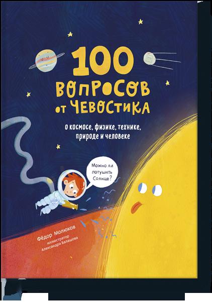 100 вопросов от Чевостика