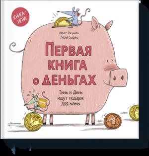 Первая книга о деньгах