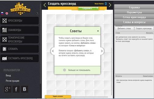Составление кроссвордов в сервисе Crosswordus