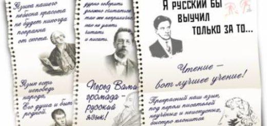 Высказывания о русском языке